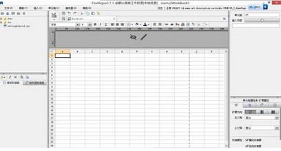 FineReport报表软件 8.0(报表制作工具) - 截图1