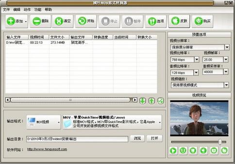 枫叶MOV格式转换器 7.7.2.0(MOV格式转换大师) - 截图1