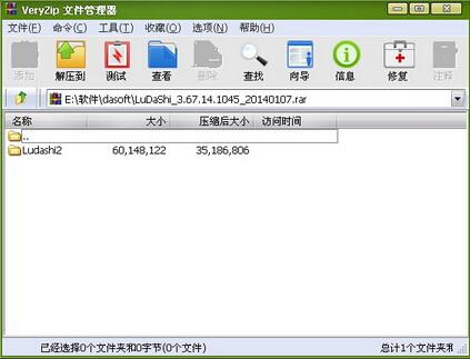 微压(VeryZip) 1.0.1.1(解压缩软件)正式版 - 截图1