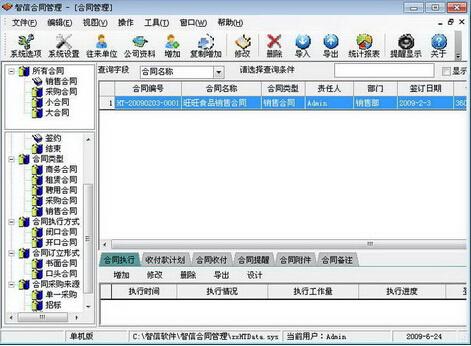 智信合同管理软件2.90(合同管理专家)网络版 - 截图1