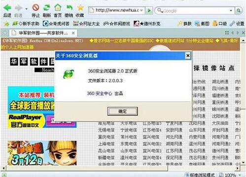 360安全浏览器 7.1.1.596(安全浏览器)正式版 - 截图1