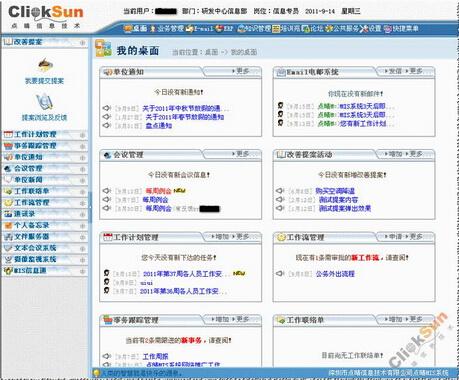 点晴免费OA办公系统 8.0(OA办公专家) - 截图1