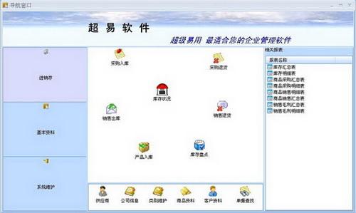超易进销存软件 3.36(进销存管理专家) - 截图1