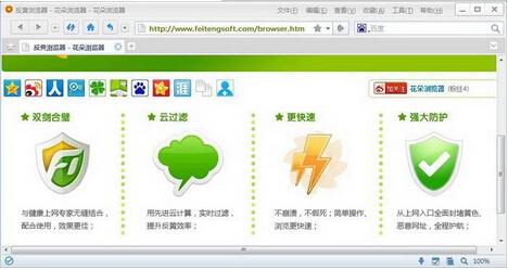 花朵浏览器1.14(学习浏览器)学生版 - 截图1