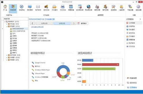 启安局域网监控软件 3.5.3(局域网监控专家) - 截图1