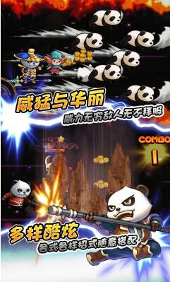 熊猫物语(熊猫战神) v1.02 for Android安卓版 - 截图1