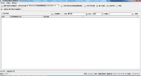 卡狐淘宝店铺宝贝复制助手 2.4.0.7(淘宝店铺宝贝复制专家) - 截图1