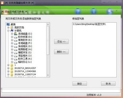 文件夹隐藏加密大师 1.0(文件夹保护大师) - 截图1