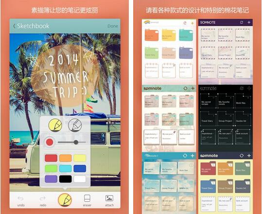 棉花笔记(生活记录) v2.2.1 for Android安卓版 - 截图1