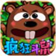 疯狂斗鼠for iPhone苹果版6.0(休闲益智)