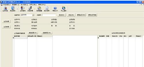 里诺会员管理软件3.58(会员管理大师)单机版 - 截图1