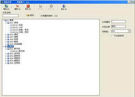 畅通餐饮管理软件 3.3(餐饮管理专家) - 截图1