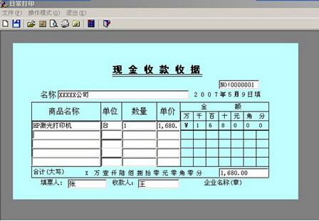 e8万能票据打印软件 8.67(票据打印助手) - 截图1