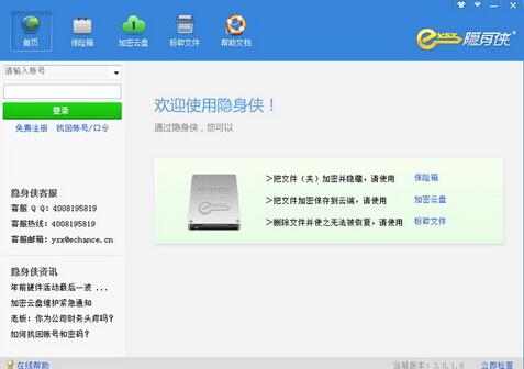 隐身侠隐私隐藏文件夹加密软件 3.0.2.1(文件夹加密助手) - 截图1