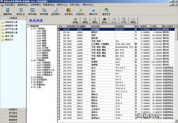 里诺仓库管理软件6.15(仓库管理助手)单机版 - 截图1