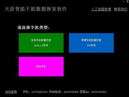 天盾智能手机数据恢复软件1.1(手机数据恢复助手)免费版 - 截图1