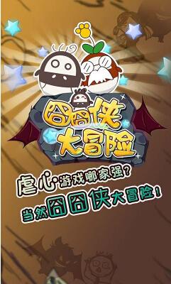 囧囧侠大冒险(坑爹囧囧侠) v1.0.01 for Android安卓版 - 截图1