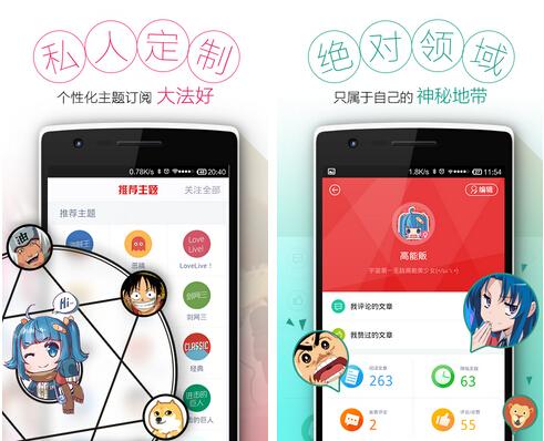 高能贩(资讯阅读) v2.1.0 for Android安卓版 - 截图1