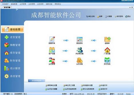 智能图书销售管理系统35.64(图书销售管理助手)高级版 - 截图1