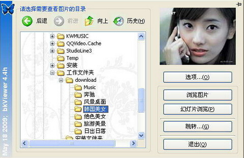bkViewer 4.9h(照片浏览器) - 截图1