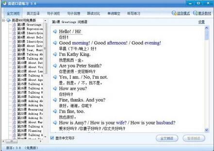 英语口语练习软件 5.6(英语口语练习助手) - 截图1