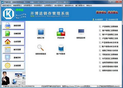 开博进销存管理系统 3.3(进销存管理助手) - 截图1