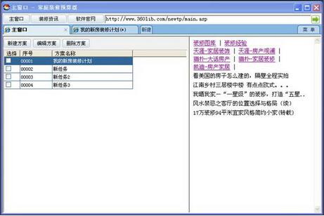 家庭装修预算器 1.17(装修估算专家) - 截图1