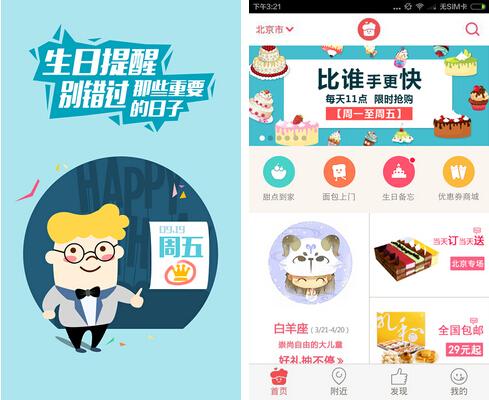 蛋糕叔叔(生活便捷) v1.5.4 for Android安卓版 - 截图1