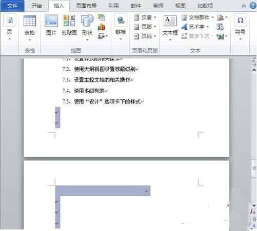 Delete键删除空白页