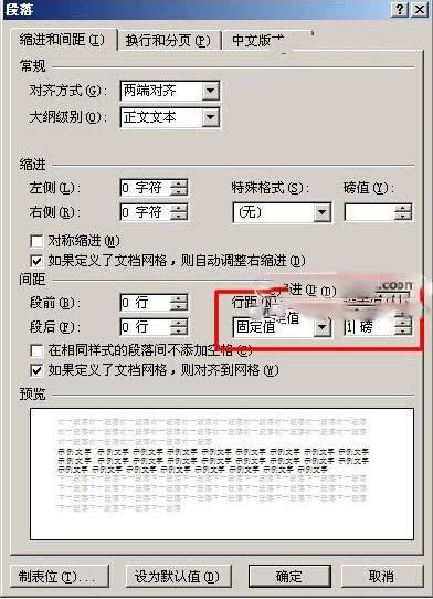 缩小行距删除空白页