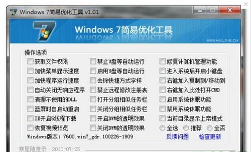 Windows7简易优化工具V1.01绿色版(Windows7 Master) - 截图1