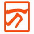 万能五笔输入法2015 V9.5.1.2官方版