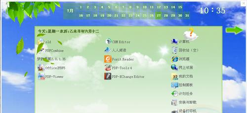 梦的桌面(桌面工具)V2.0.1.35官方版 - 截图1