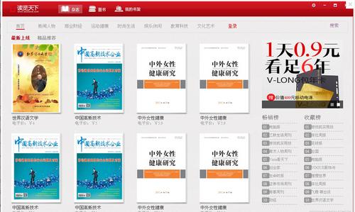 读览天下读读宝(阅读工具)V3.0 PC版客户端官方版 - 截图1