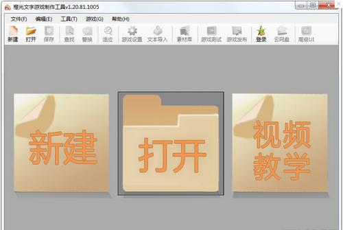 橙光文字游戏制作工具(DIY游戏) V1.25.98.0717官方版 - 截图1