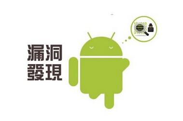 Android曝史上最严重漏洞 波及95%设备