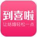 到喜啦(婚庆助手) v2.5.0 for Android安卓版