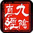 九阴真经for iPhone苹果版6.0(武侠策略)