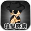 谁是卧底for iPhone苹果版5.1(休闲益智)