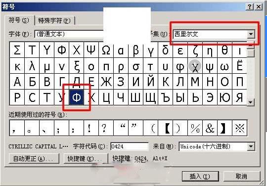 Word中直径符号Φ怎么打2
