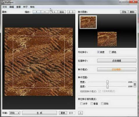 PixPlant 3.0.7(3D纹理映射工具) - 截图1