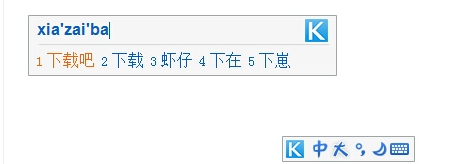 快速拼音输入法(拼音输入法) V1.4.1.0官方版 - 截图1