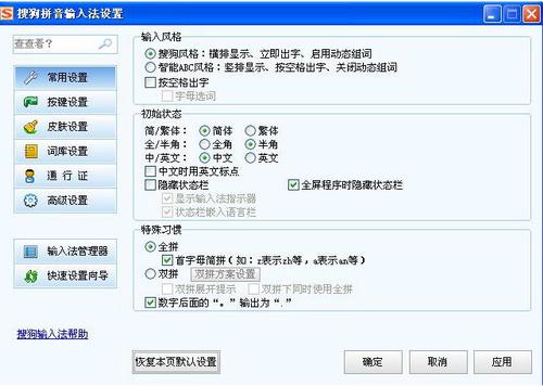 搜狗输入法(搜狗拼音输入法)7.7b 正式版 - 截图1