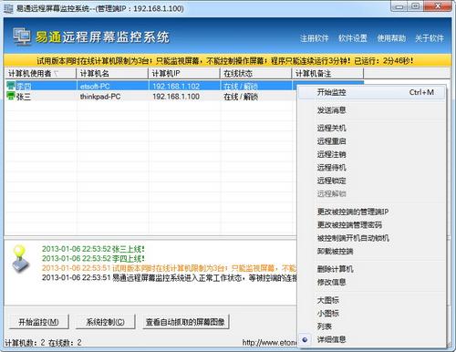 易通远程屏幕监控软件(远程控制软件) 2.3.3.76 - 截图1