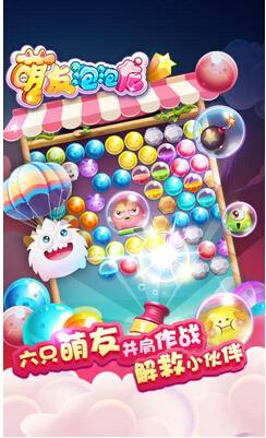 萌友泡泡龙(萌宠泡泡龙) v1.0 for Android安卓版 - 截图1