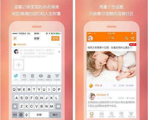 优谈宝宝(儿童亲子) v8.6.6 for Android安卓版 - 截图1