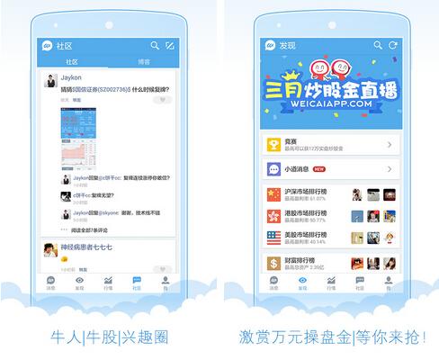 微财(金融理财) v3.9.0 for Android安卓版 - 截图1