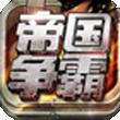 空战帝国争霸for iPhone苹果版5.1(战争策略)