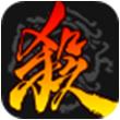 三国杀for iPhone苹果版5.1(策略对战)