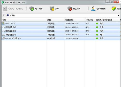 NTFS Permissions Tools(权限设置工具) V1.3.0.129官方中文版 - 截图1